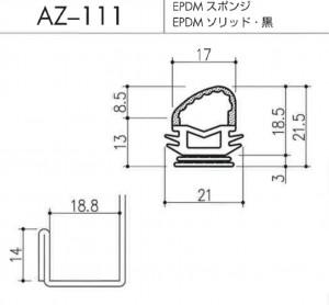 AZ-111図