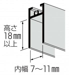 W7(A)(C)13型の下框の有効寸法