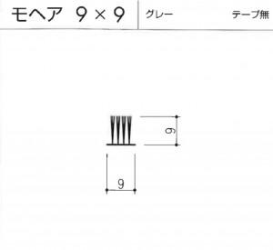 モヘヤ9×9 テープ無
