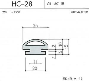 HC-28図