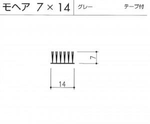 モヘヤ7×14テープ有