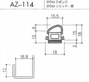 AZ-114図