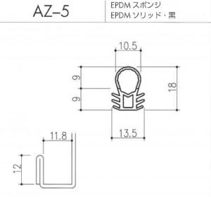 AZ-5図