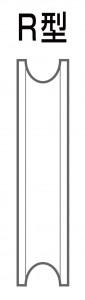 駒形状R型