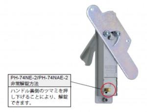 非常解除方法 PH-74NE、 PH-74NAE-2