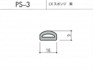 ps-3図