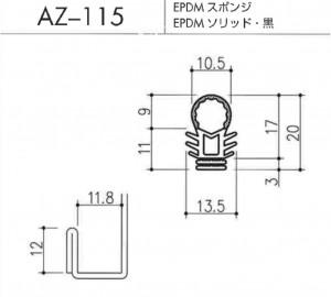 AZ-115断面寸法