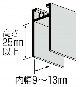 9(A)(B)20型、(F)24型の下框の有効寸法①