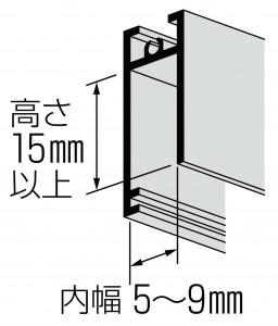 5(A)13型の下框の有効寸法