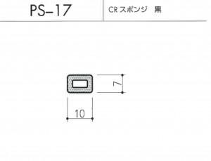 ps-17図