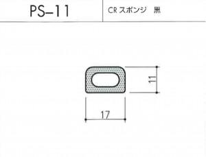 ps-11図