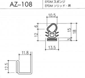 AZ-108図