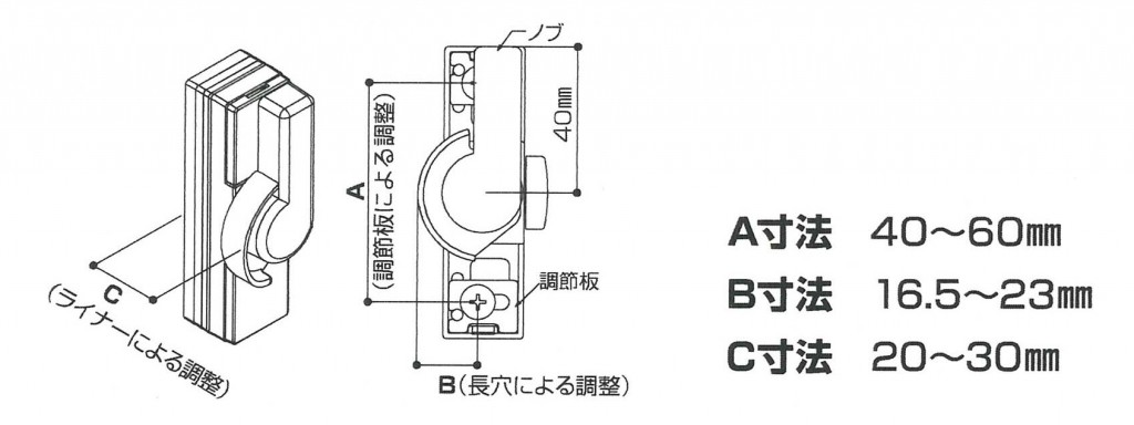 YKKAP汎用クレセント(適用寸法)
