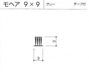 モヘヤ9×9テープ有