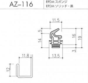 AZ-116図