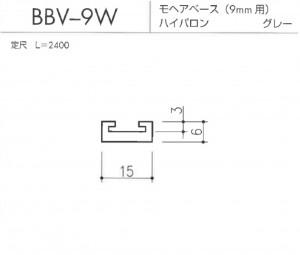 BBV-9W図
