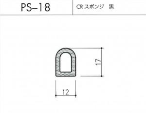 ps-18図