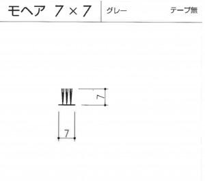 モヘヤ7×7テープ無