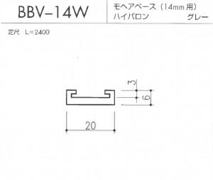 BBV-14W図