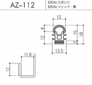 AZ-112断面寸法