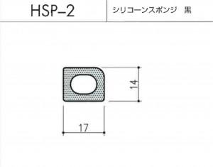 hsp-2図