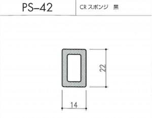 ps-42図