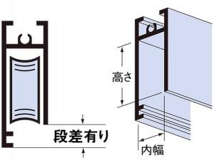 階段型タイプの取付サイズ