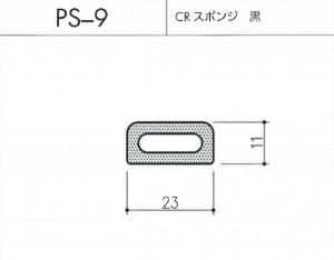 ps-9図