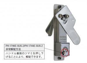 非常解除方法 PH-174KE-SUS、AE-SUS