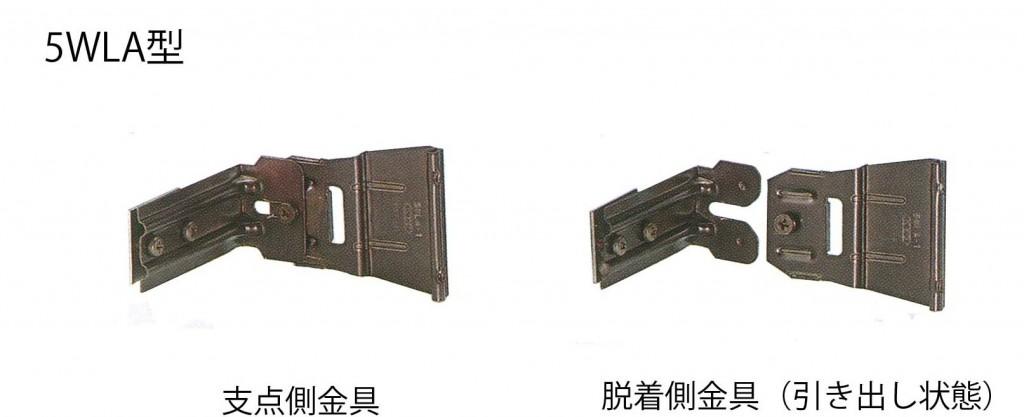 5WLA型 支点側金具、脱着側金具(引き出し状態)