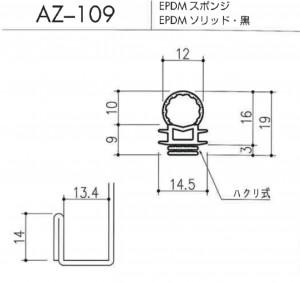 AZ-109図