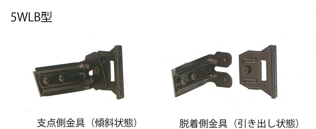5WLB型 支点側金具(傾斜状態)、脱着側金具(引き出し状態)