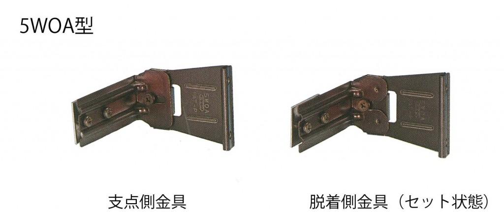 5WOA型 支点側金具、脱着側中具(セット状態)