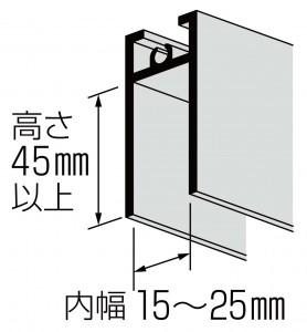 15(A)(B)(F)35型の下框の有効寸法①