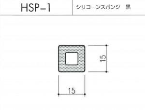 hsp-1図
