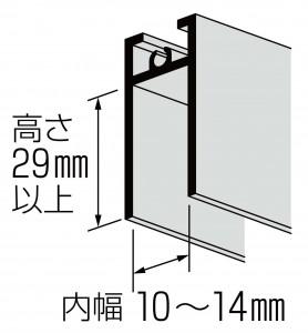 10(A)(B)(F)25型の下框の有効寸法
