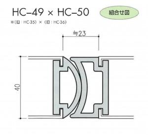 HC-49×HC-50図