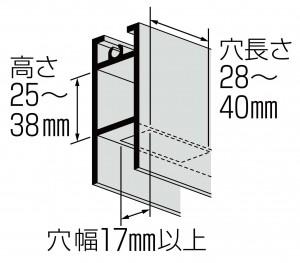 T17(A)25型 下框の有効寸法