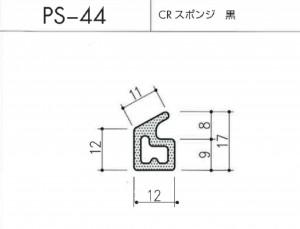 ps-44図