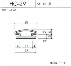 HC-29図