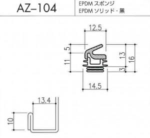 AZ-104断面寸法