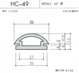 HC-49ZU