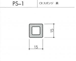 ps-1図