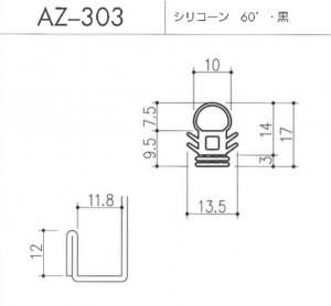 AZ-303図