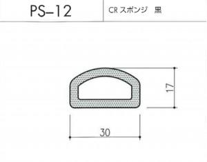 ps-12図