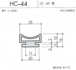 HC-44図