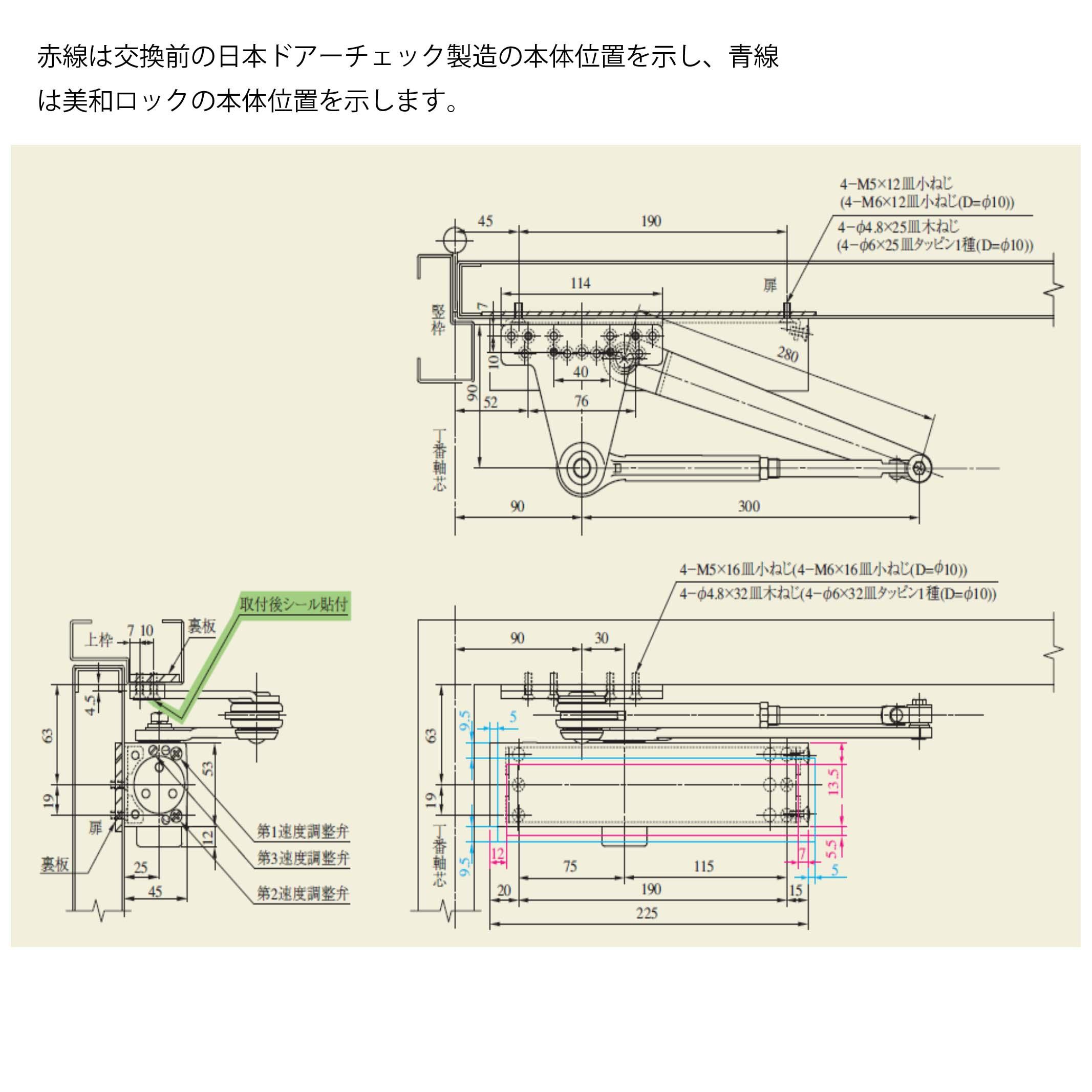日本ドアーチェック製造㈱ P-82型、P182型及び美和ロック㈱ M802P型、M802PS型から交換の場合