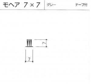 モヘヤ7×7テープ有