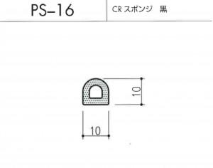 ps-16図