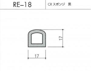 re-18図